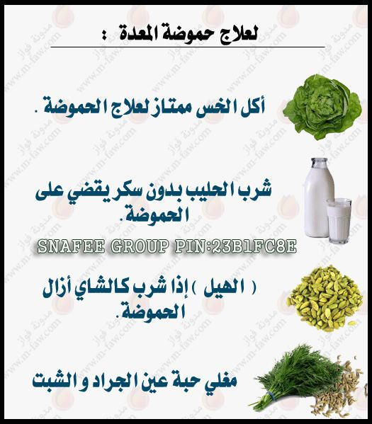 Pin By Naser Ahmed On طب بديل Health Facts Food Health Fitness Nutrition Health Signs