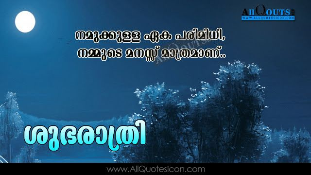 Good night wallpapers malayalam quotes wishes greetings life good night wallpapers malayalam quotes wishes greetings life altavistaventures Gallery
