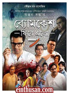 Bengali comedy movies list 2014