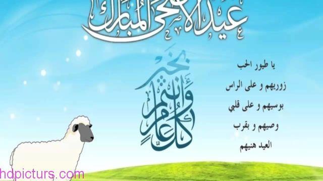 Pin By وائل صبرى كساب On خ Islamic Images Arabic Calligraphy Eid Al Adha