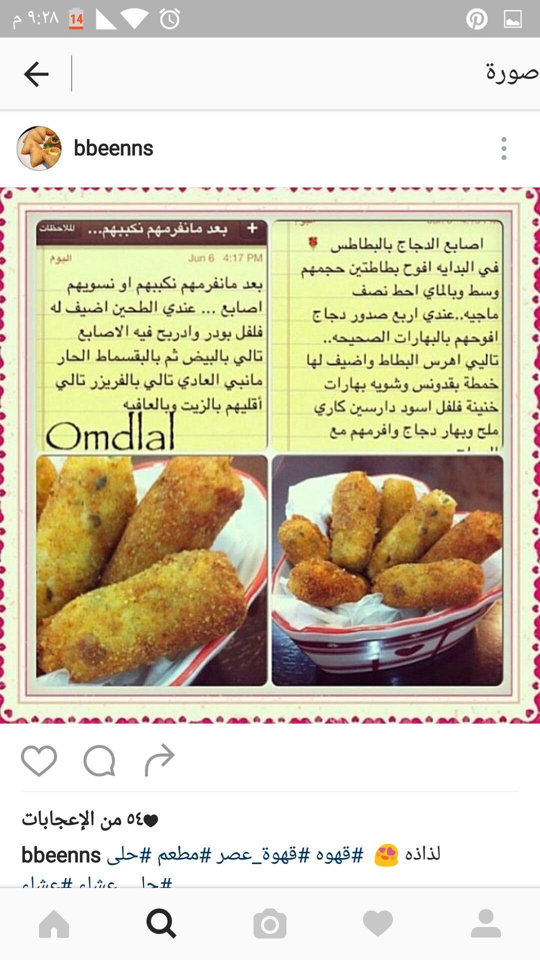 اصابع الدجاج بالبطاطس Food Receipes Food Arabic Food