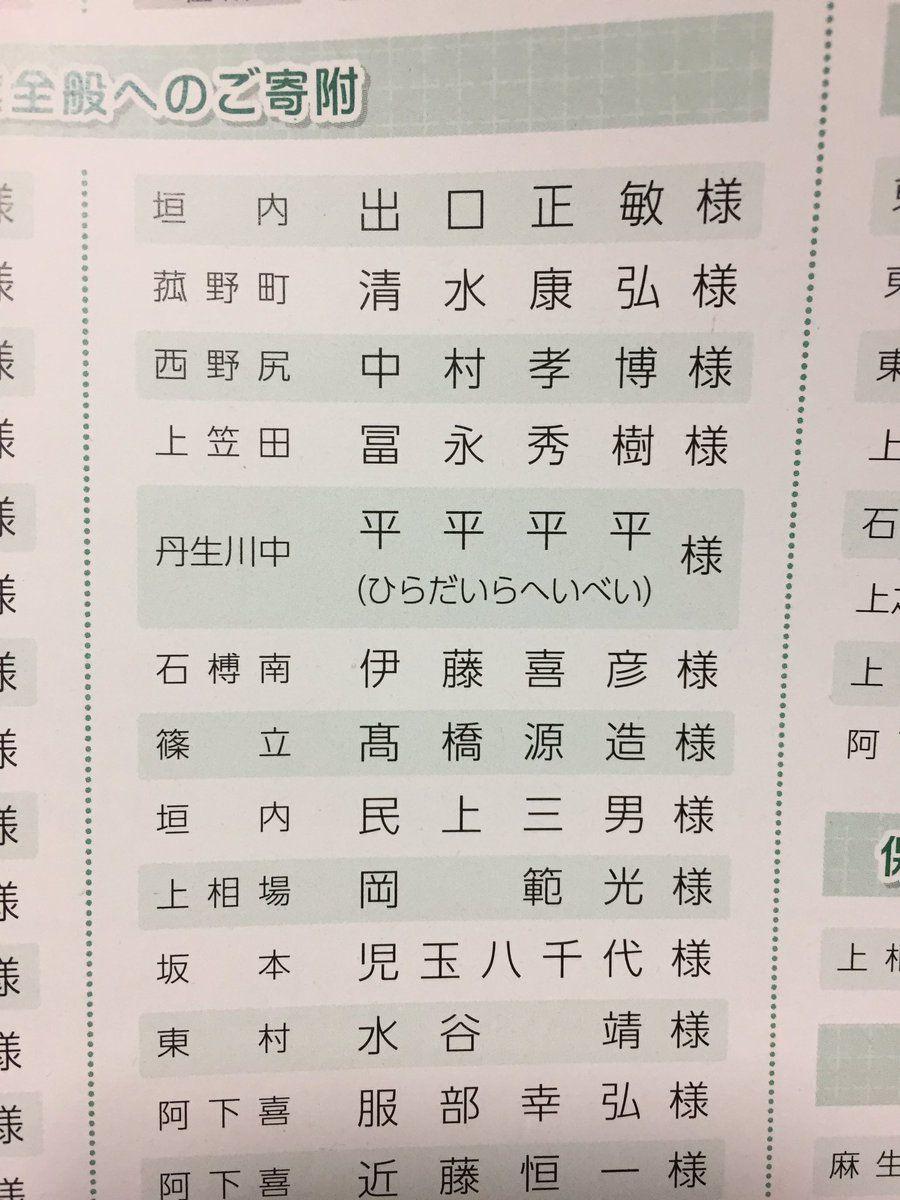丹生川中 平平平平くん の名前が珍しすぎると話題に こぐま速報 名前 面白い名前 面白いメッセージ