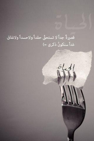 خلفيات ايفون Http Jawalk Org Arabic Quotes Iphone Background Qoutes