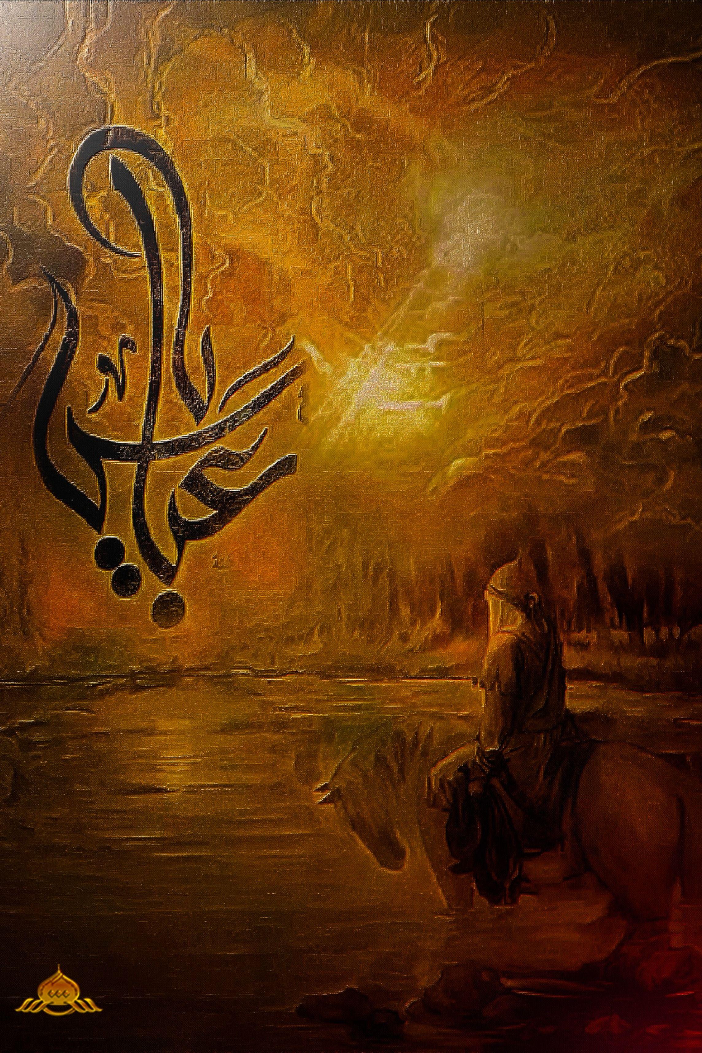 ابا الفضل العباس ع Abu Al Fadhl Al Abbas Ibn Ali A S Art Painting