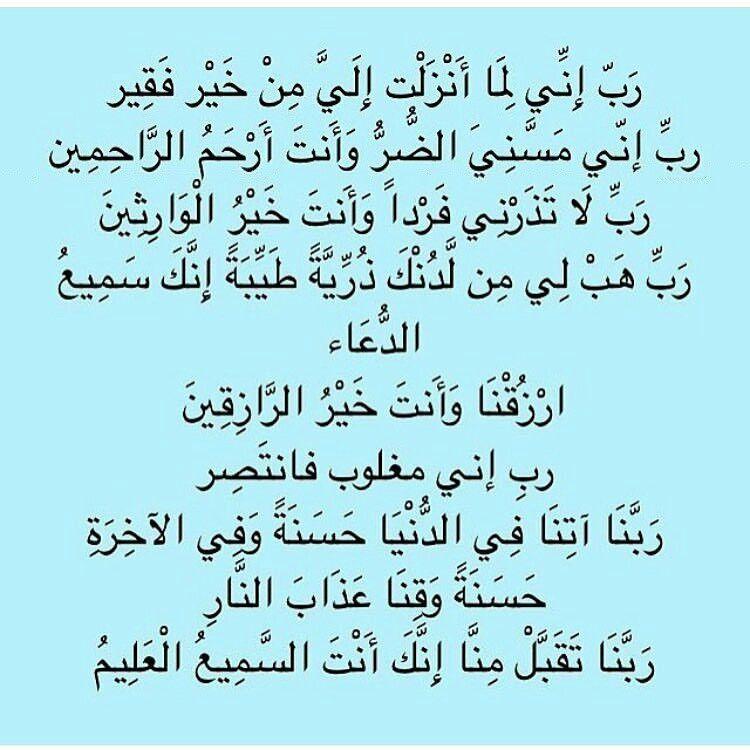 ادعية من القران Quotes Islamic Prayer Allah Names