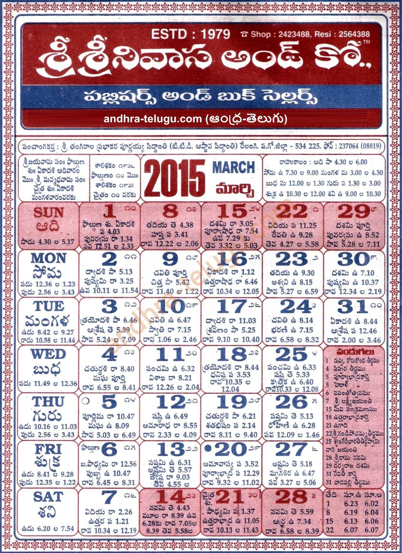 2019 august telugu calendar