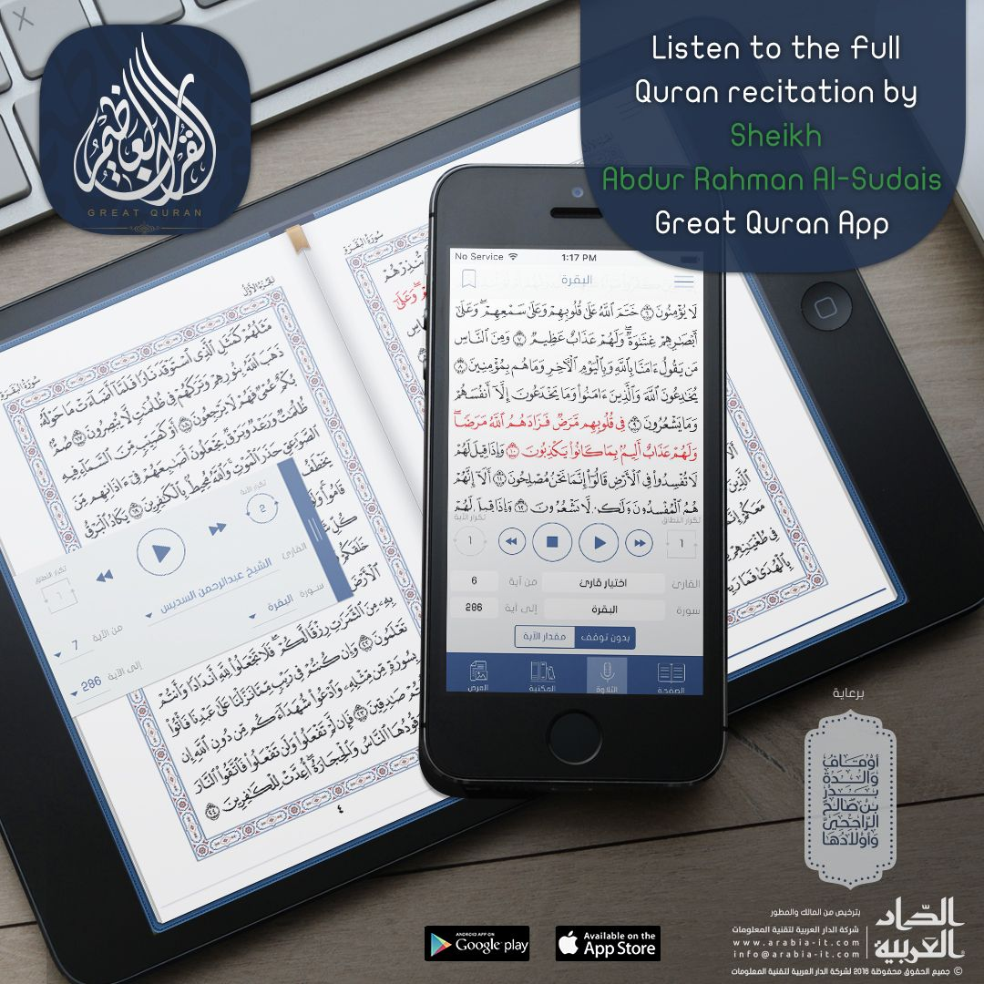 Quran Recitation App