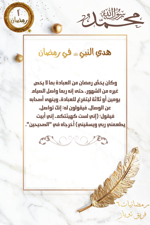 رمضانيات ١٤٤١هـ Place Card Holders Place Cards Cards