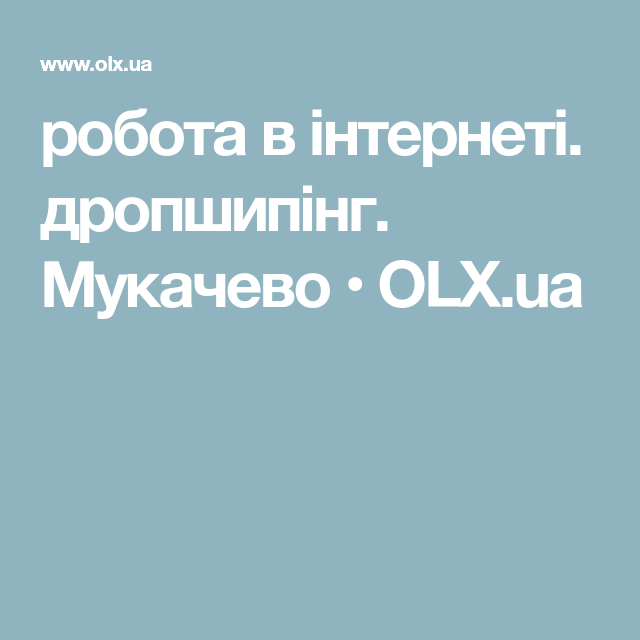 Поиск работы украина танцор работа в вебчате николаевск на амуре