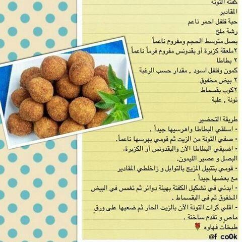 Pin By Hanouna Mesaiwi On اطباق جانبية Food Animals Dog Food Recipes Food
