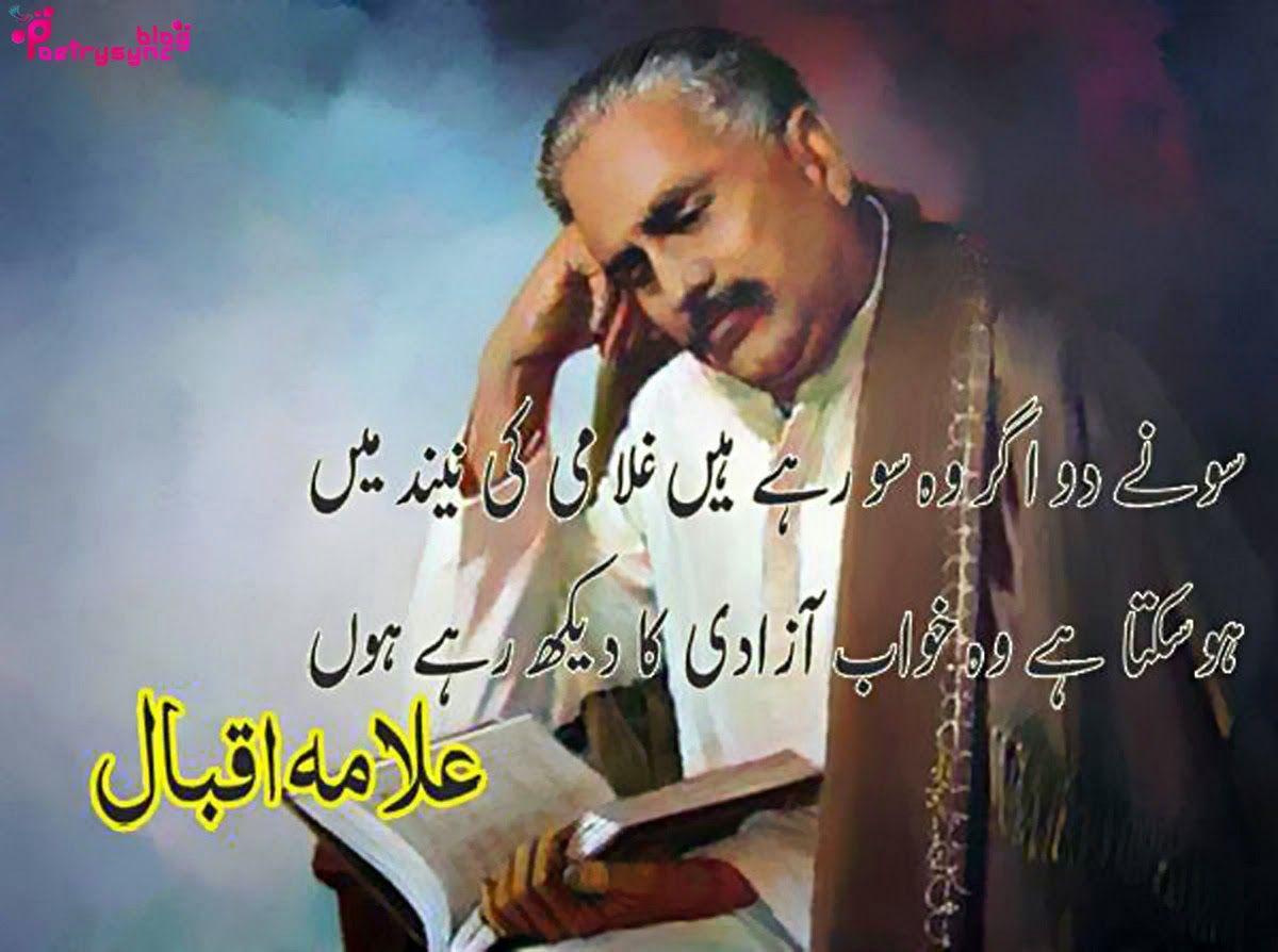 poetry allama iqbal motivational poetry pictures in urdu