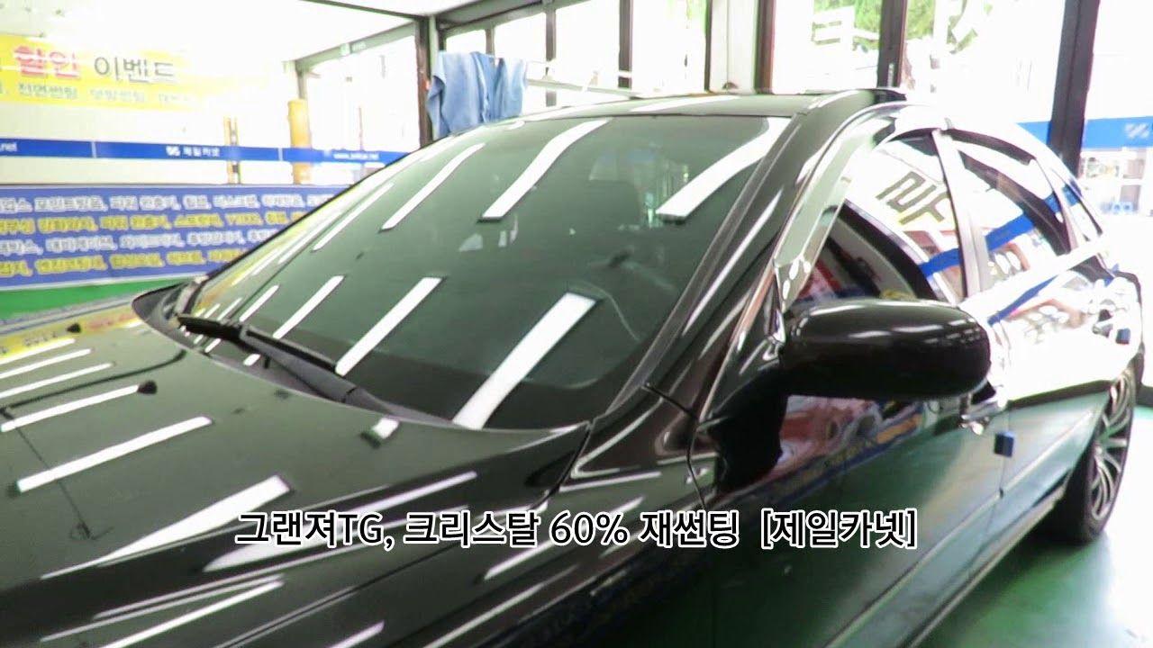 광주전면유리썬팅 그랜져tg 광주썬팅 지틴팅6065 광주열차단썬팅 필름샤워 광주자동차용품점 제일카넷 차량