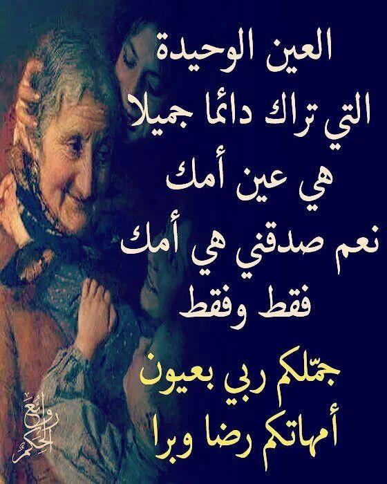 الأم هي كل شيء في هذه الحياة هي التعزية في الحزن والرجاء في اليأس والقوة في الضعف أمي H G