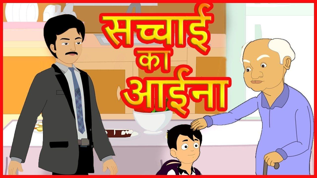 Pin by Maha Cartoon TV on Maha Cartoon TV XD | Moral stories for
