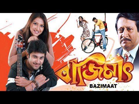 Bazimaat | বাজিমাত | Bengali Romantic Movie | Soham