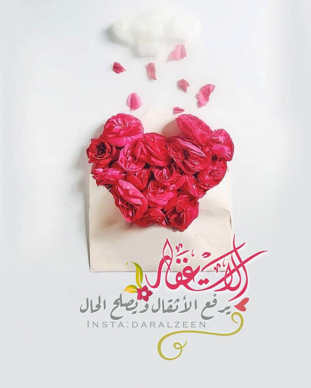 الاستغفار يطمئن القلب يخفف الألم يزيل الهم استغفر حتى يطمئن قلبك ويهدأ بالك استغفروا Islamic Dua Place Card Holders Islam