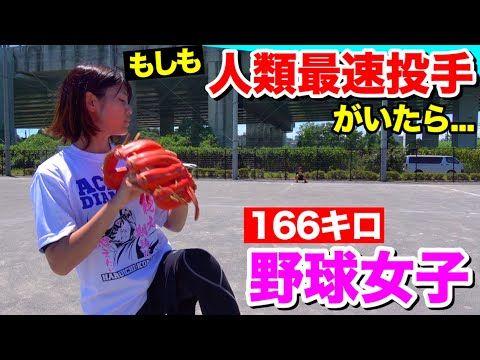 Photo of 日本人最速MAX166キロを投げる野球女子投手が存在したらこうなる。