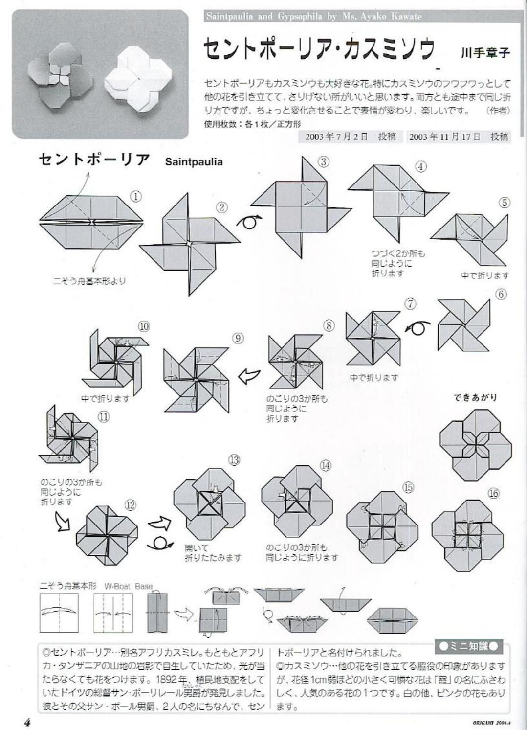 344 Origami Flowers Diagrams Instructions Clippedonissuu From Leaves Stars Gato