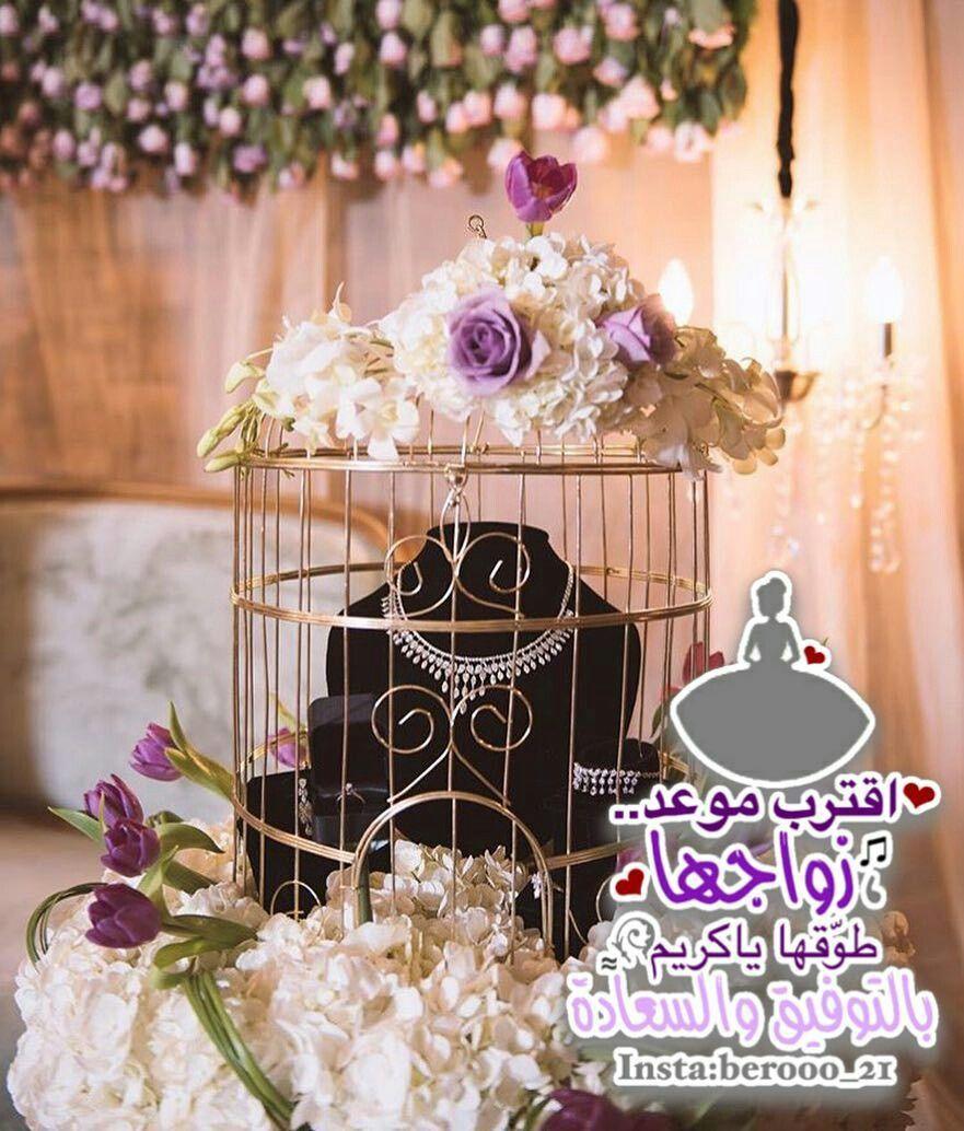 Pin By Eynas Ahmed On تصاميم صور Wedding Themes Wedding Quote Wedding Logo Design