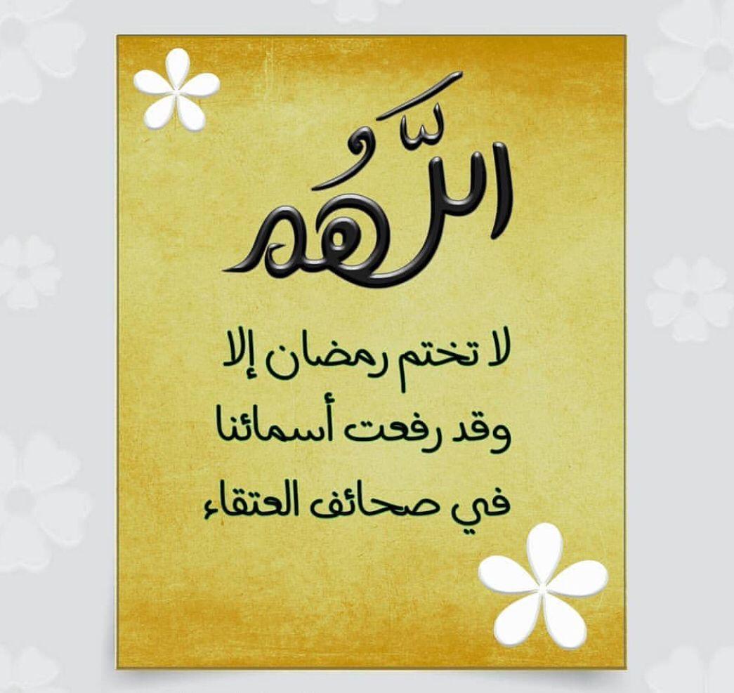 Pin By صورة و كلمة On رمضان كريم Ramadan Kareem Ramadan