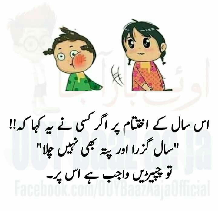 Pin By Mdwaseem Quadri On Urdu Funny Quotes Friends Quotes Funny Cute Funny Quotes Fun Quotes Funny