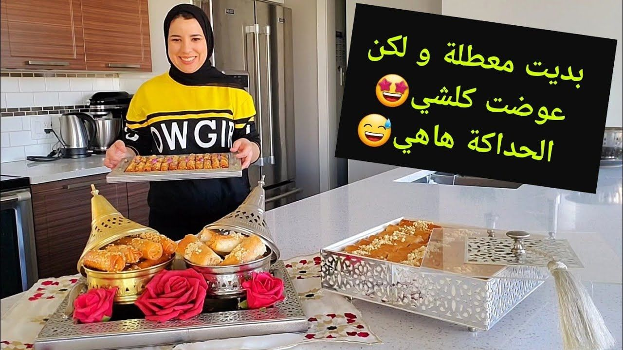 وخا الغربة بلا عائلة و لكن مكنساوش راسنا من تحضيرات و شهيوات رمضان Youtube Ramadan Preparation Popcorn Maker