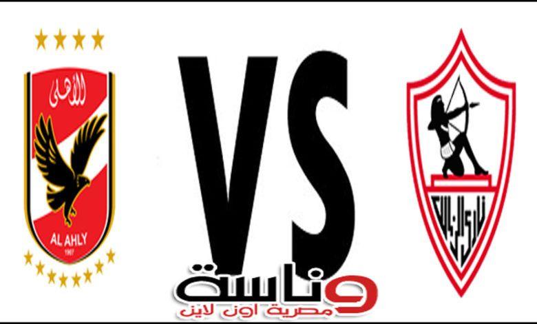 مشاهدة مباراة الزمالك والأهلي بث مباشر بتاريخ 22 08 2020 الدوري المصري Vehicle Logos Buick Logo Logos