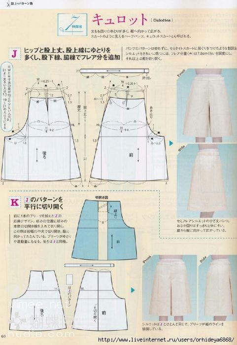 069 (481x700, 237Kb) | casual | Pinterest | Faldas pantalon, Falda y ...