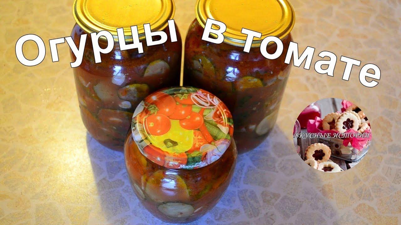 Смотреть Огурцы в томате на зиму – обалденный рецепт видео