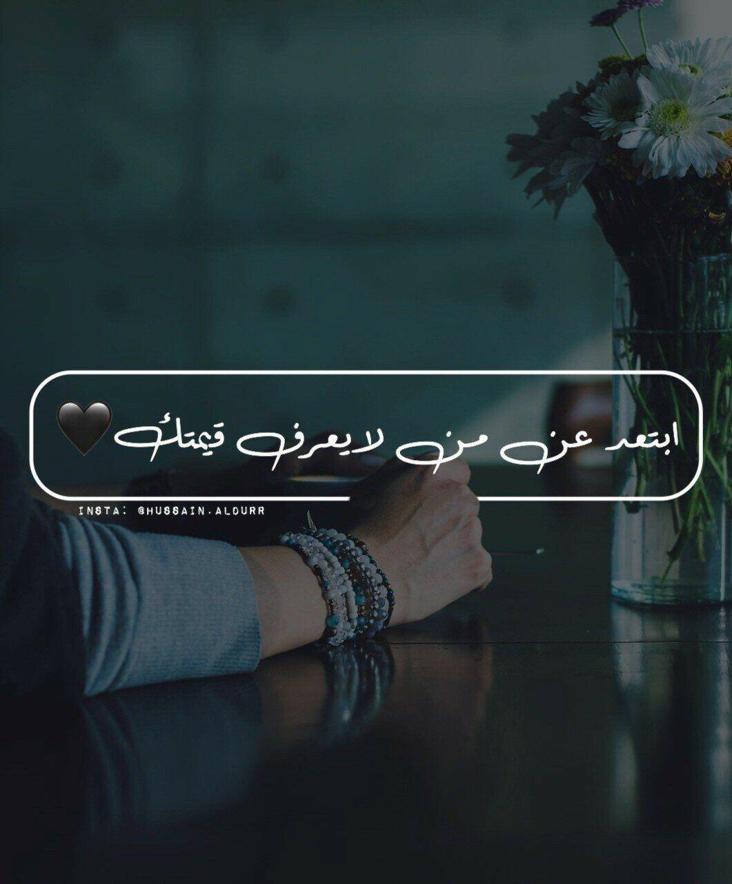رمزيات حكم أقوال اقتباسات حالات واتساب ابتعد عن من لا يعرف قيمتك Beautiful Arabic Words Wise Quotes Arabic Quotes