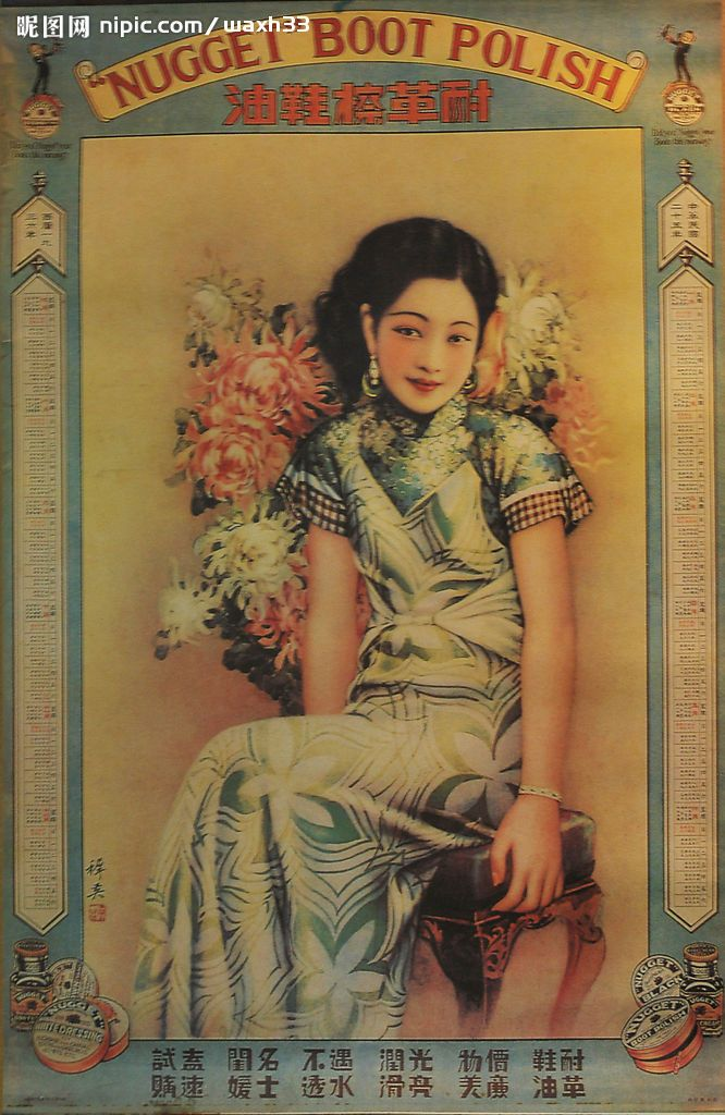 Vintage ORIENTAL ART PRINT Asian Chinese Girl Wine Spirit Advertisement Poster