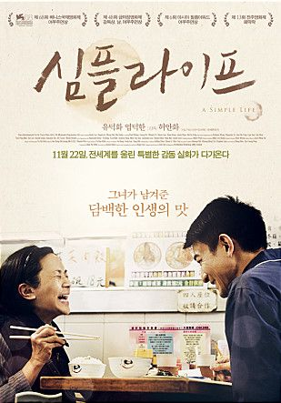 A Simple Life, 2011