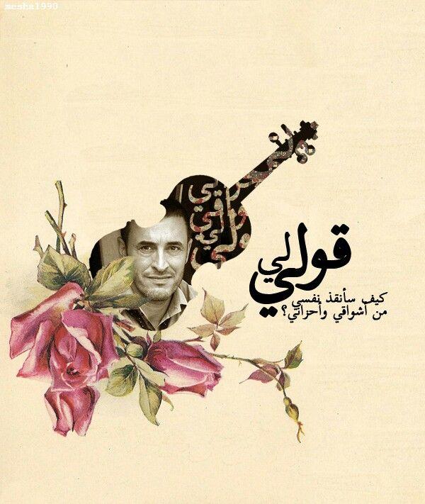 قولي لي كيف سأنقذ نفسي من أشواقي وأحزاني Pop Art Arabic Art Art