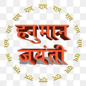 Hanuman Jayanti 3d Png Art Font Image Hanuman Jayanti Images