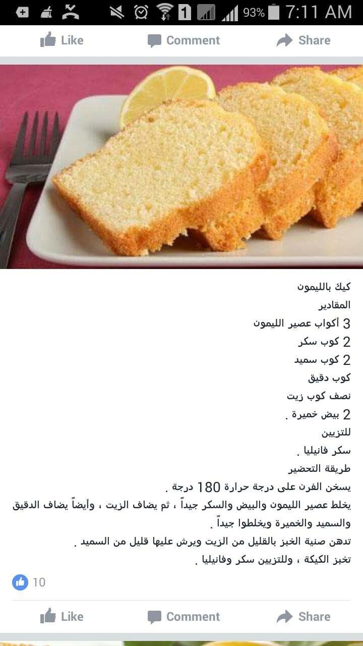 كيك الليمون بالسميد Yummy Cookies Semolina Cake Delicious