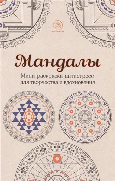 Мандалы Мини-раскраска-антистресс для творчества и ...