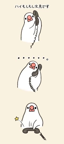 文鳥の電話番文鳥の無責任さはこんなかんじ 鳥 小鳥 イラスト