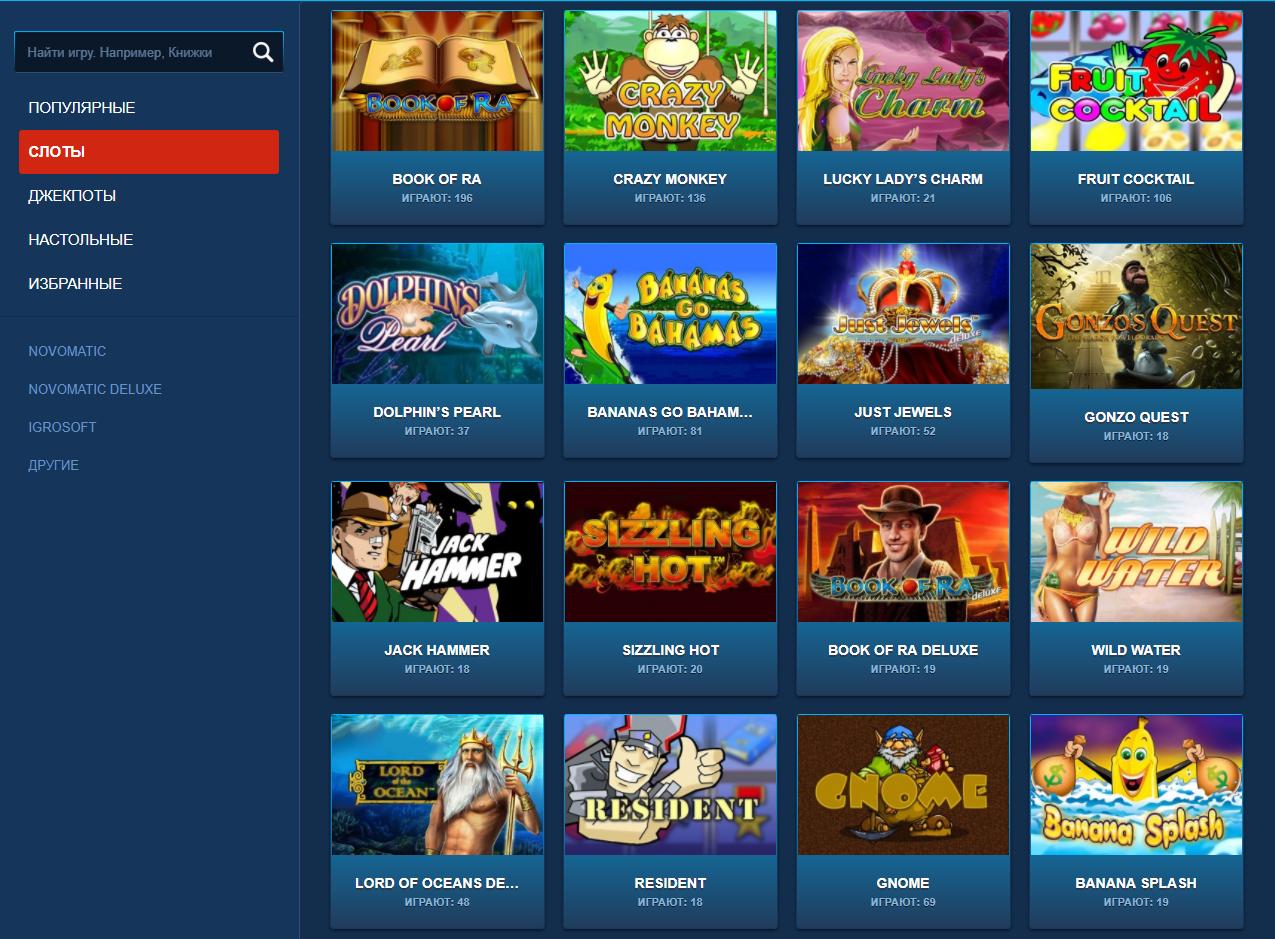 игровые автоматы вулкан играть онлайн регистрация