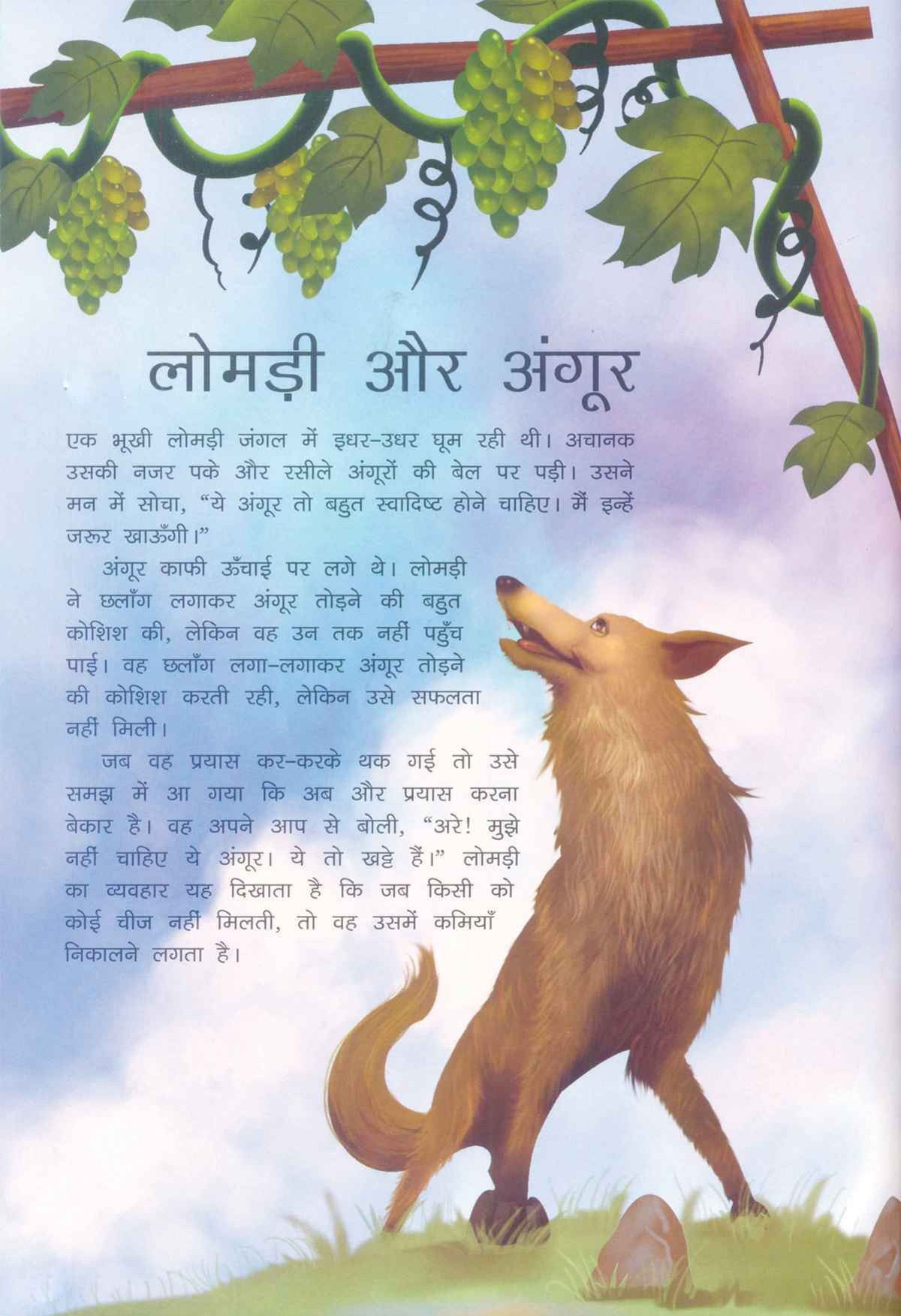 Image Result For Hindi Short Stories For Kids