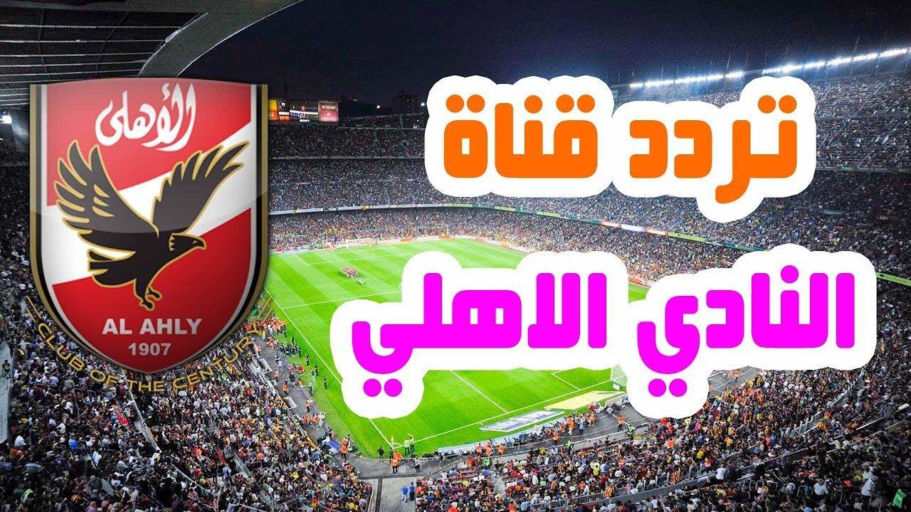 تردد قناة الأهلي الجديد لعام 2018 على القمر الصناعي النايل سات The North Face Logo North Face Logo Egypt