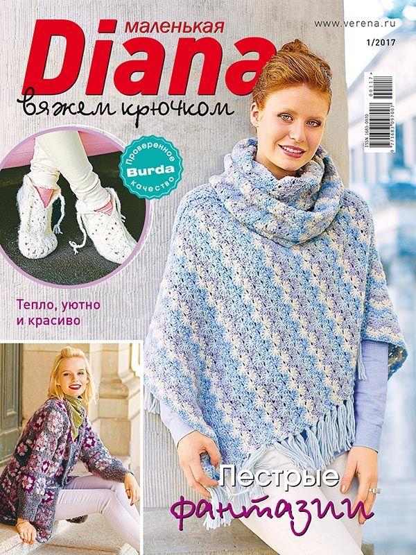Журнал по вязанию Маленькая Diana №1/2017 на Verena.ru
