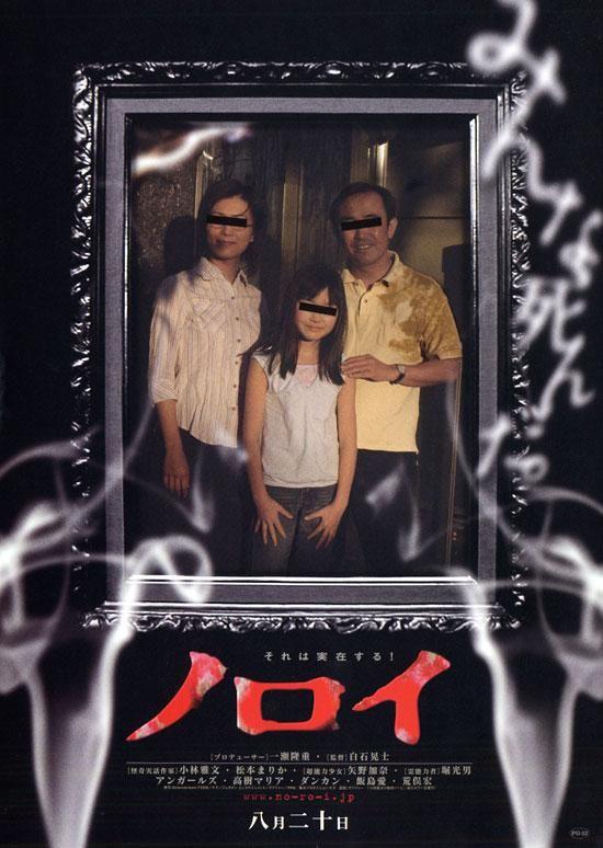 Noroi the curse (2005)