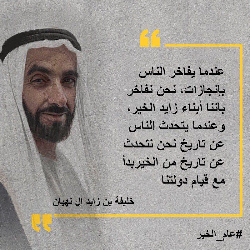 رئيس الدولة يعلن 2017 عام الخير الإمارات اليوم Romantic Words Happy National Day Beautiful Arabic Words
