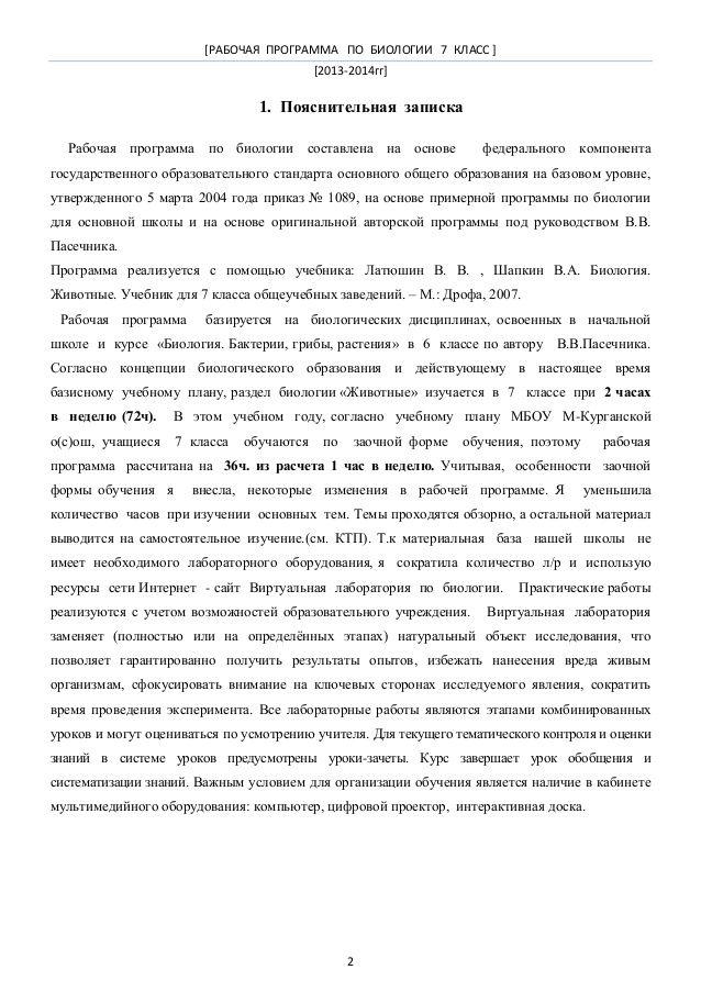 Лабораторная работа по биологии на 7 класс для белоруси