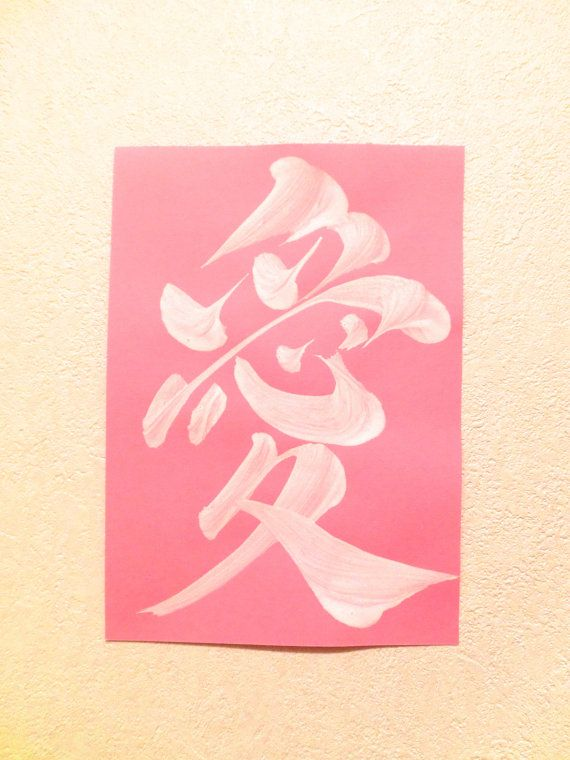 LennaLOVEOriginal Japanese Calligraphy Wall Art by LennaArty $45.00 & LennaLOVEOriginal Japanese Calligraphy Wall Art by LennaArty $45.00 ...