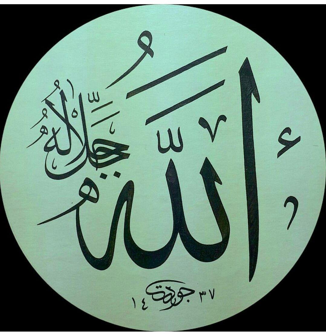 Pin by Kahf Searcher on Allah الله Allah, Calligraphy