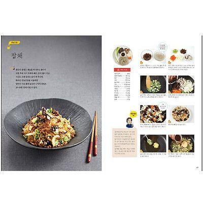 Korean foods baek jong won meal menu easy cook 54 recipes 2 home korean foods baek jong won meal menu easy cook 54 recipes 2 home cooking book forumfinder Gallery