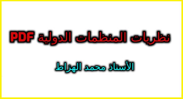 ملخص نظريات المنظمات الدولية Pdf الأستاذ محمد الهزاط Education Gaming Logos Math