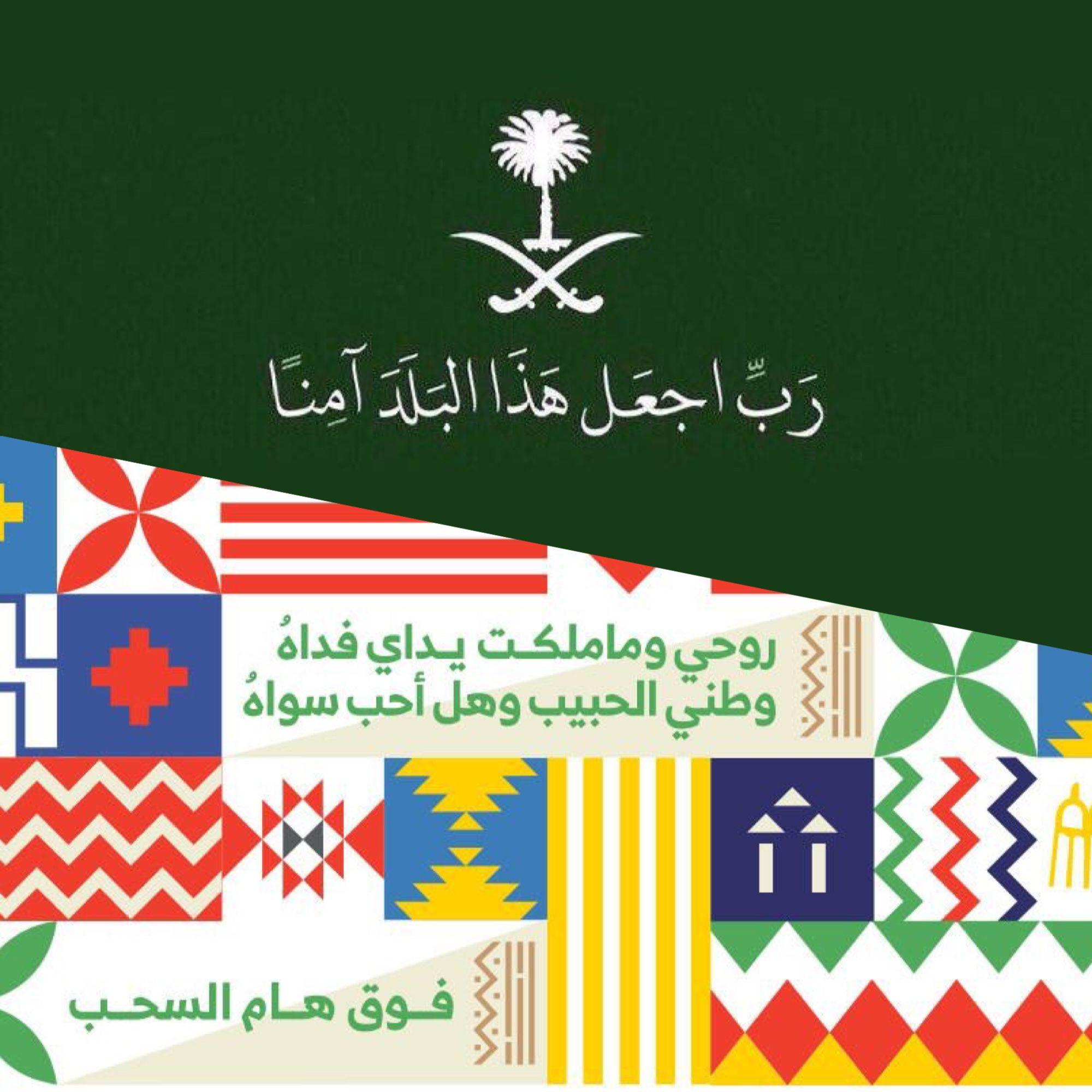 اليوم الوطني السعودي Calm Artwork Cards Artwork