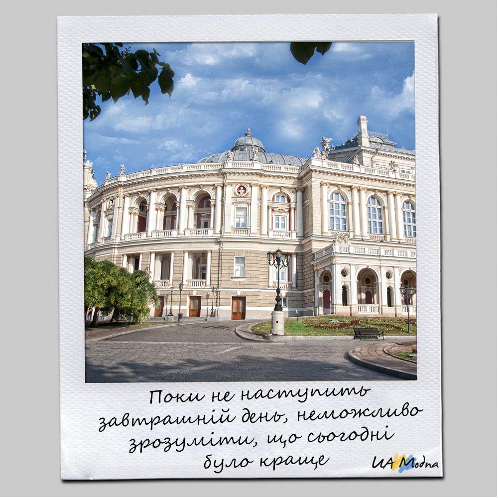 www.uamodna.com